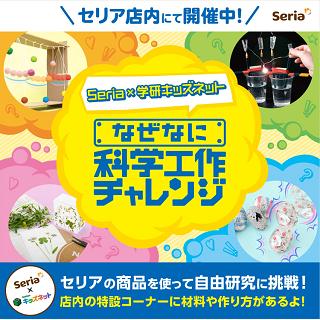【100円ショップSeria】なぜなに科学工作チャレンジ