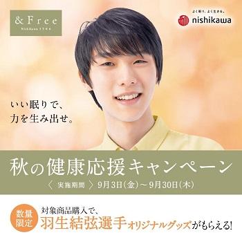 【西川】&Free 秋の健康応援キャンペーン