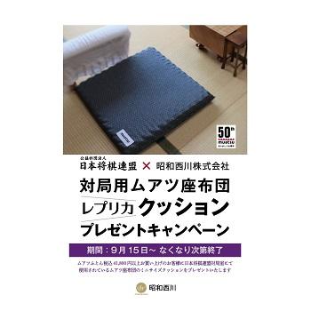【昭和西川】対局用ムアツ座布団レプリカクッションプレゼントキャンペーン