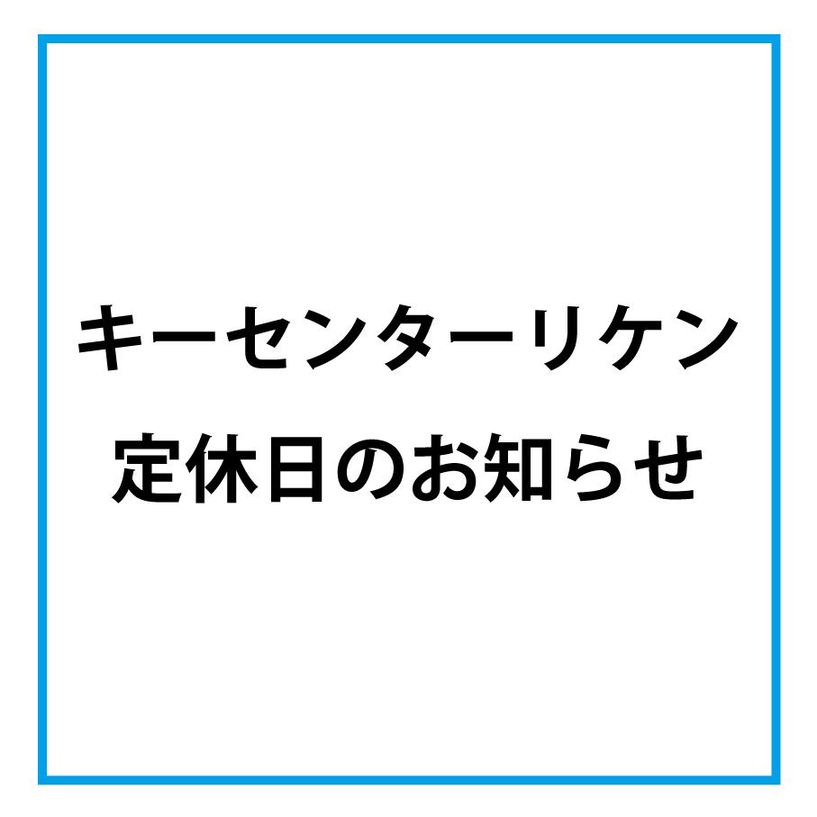 キーセンターリケン定休日のお知らせ