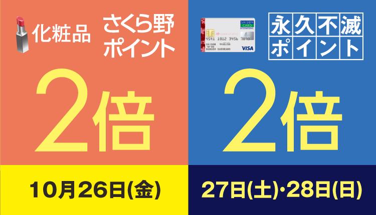 月末ポイント2倍 10/26~