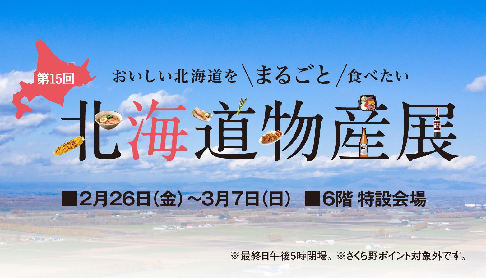第15回北海道物産展