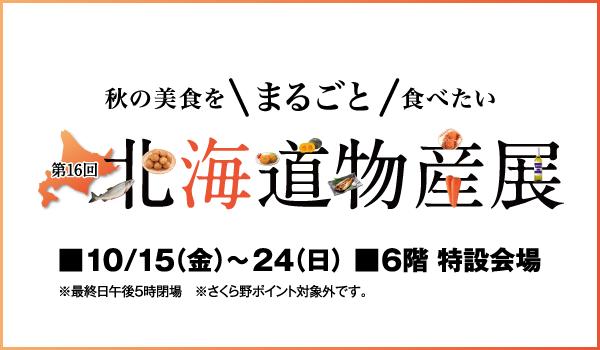 第16回北海道物産展