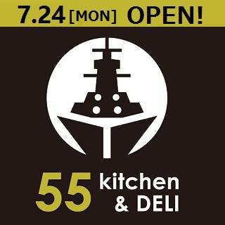 新ショップOPEN<br>「55kitchen&DELI(ゴーゴーキッチン・アンド・デリ)」