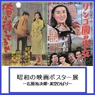 昭和の映画ポスター展<br>ー石原裕次郎・美空ひばりー