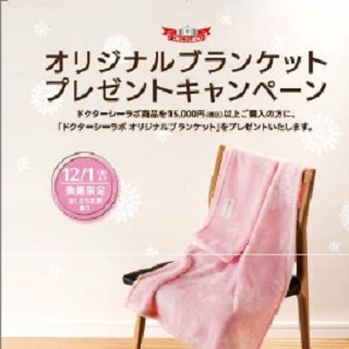 【ドクターシーラボ】オリジナルブランケットプレゼントキャンペーン