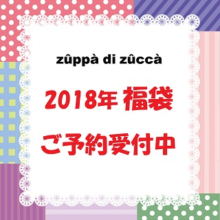<ズッパ ディ ズッカ>2018年福袋 ご予約受付中