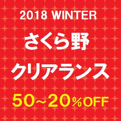2018 WINTER<br>さくら野クリアランス