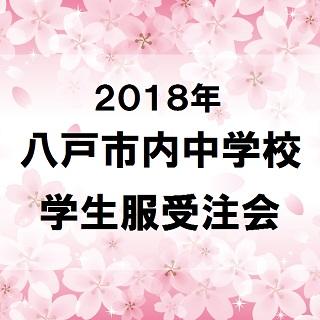 2018年八戸市内中学校学生服受注会