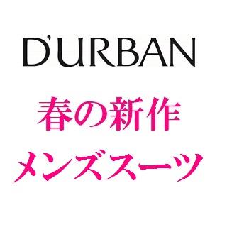 <ダーバン I・D・D>春の新作 メンズスーツ