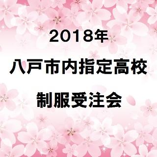 2018年八戸市内指定高校制服受注会