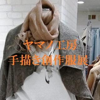 ヤマノ工房 手描き創作服展