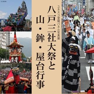 ユネスコ無形文化遺産「山・鉾・屋台行事」ポスター展