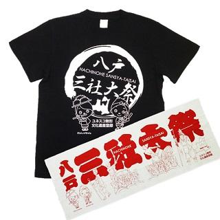 【さくら野八戸店限定販売】八戸三社大祭 Tシャツ・手ぬぐい