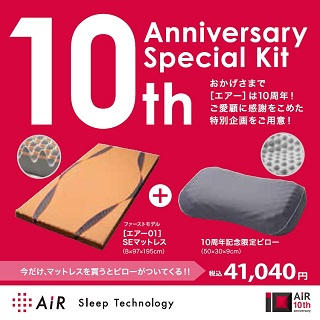 <東京西川>「AIR」10周年記念特別企画
