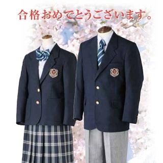 指定高校制服承り会