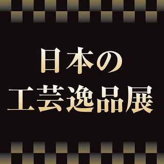 日本の工芸逸品展