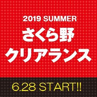 2019 SUMMER さくら野クリアランス