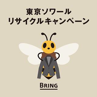 <東京ソワール>BRINGキャンペーン