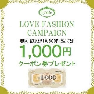 <イトキン>ラブファッション クーポンキャンペーン