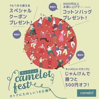 <camelot>キャメロットフェス開催