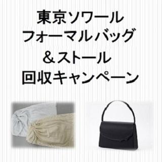 <東京ソワール><br>フォーマルバッグ&ストール回収キャンペーン
