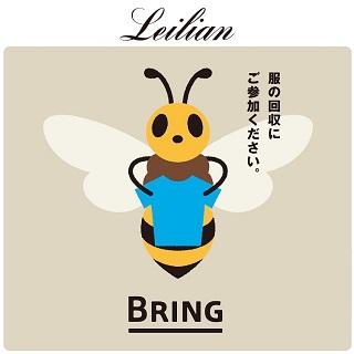 <レリアン>BRINGキャンペーン