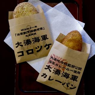 大湊海軍コロッケ&カレーパン販売会