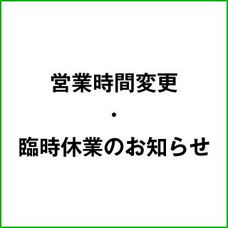 館内店舗 ショップ臨時休業・営業時間変更 について(5/25現在)