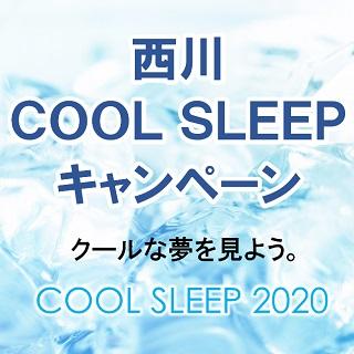 <西川>COOL SLEEP キャンペーン