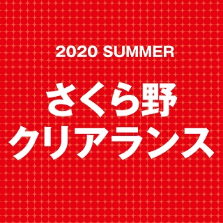 2020 SUMMER さくら野クリアランス