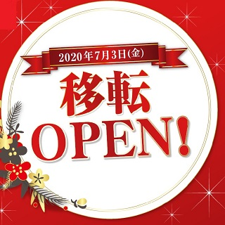 【NEW SHOP OPEN】すずのき