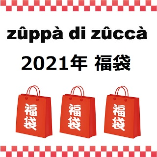 2021年ズッパディズッカ福袋 ご予約承り