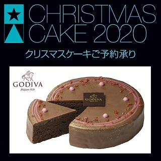 2020クリスマスケーキご予約承り