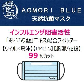 【新登場】あおもり藍 天然抗菌マスク 取扱い開始