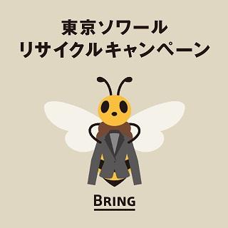 <東京ソワール><br>リサイクルキャンペーン