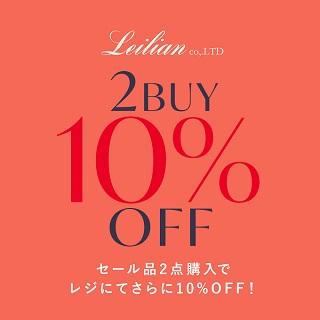 <レリアン>2BUY 10%OFF