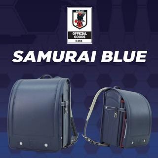 <SAMURAI BLUE>ランドセル