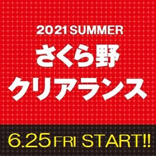 2021 SUMMER さくら野クリアランス