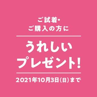 ジュリア・オージェ<br>お店に行ったらちょっとイイこと!キャンペーン実施中!!