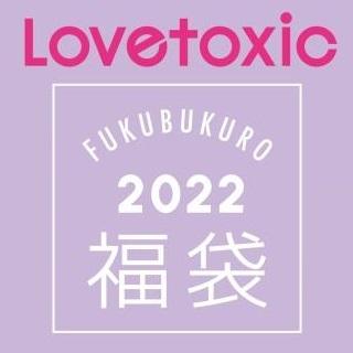 <ラブトキシック>2022年福袋 ご予約承り中