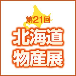 第21回北海道物産展