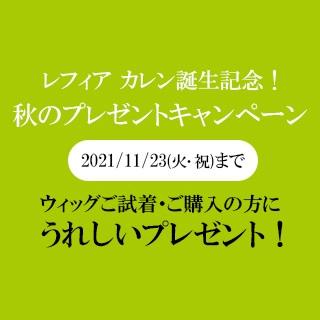 レフィア カレン誕生記念<br>秋のプレゼントキャンペーン