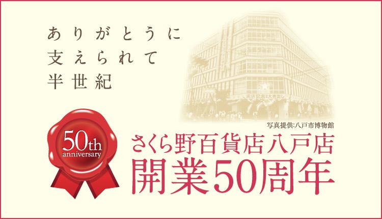 50周年_セール後