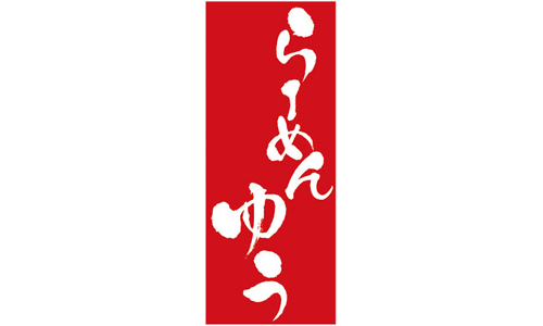 らーめんゆう<br>営業時間11:00~20:30(L.O19:40)