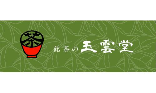 玉雲堂(ぎょくうんどう)