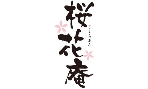桜花庵(さくらあん)<br>営業時間11:00~20:30(L.O19:40)