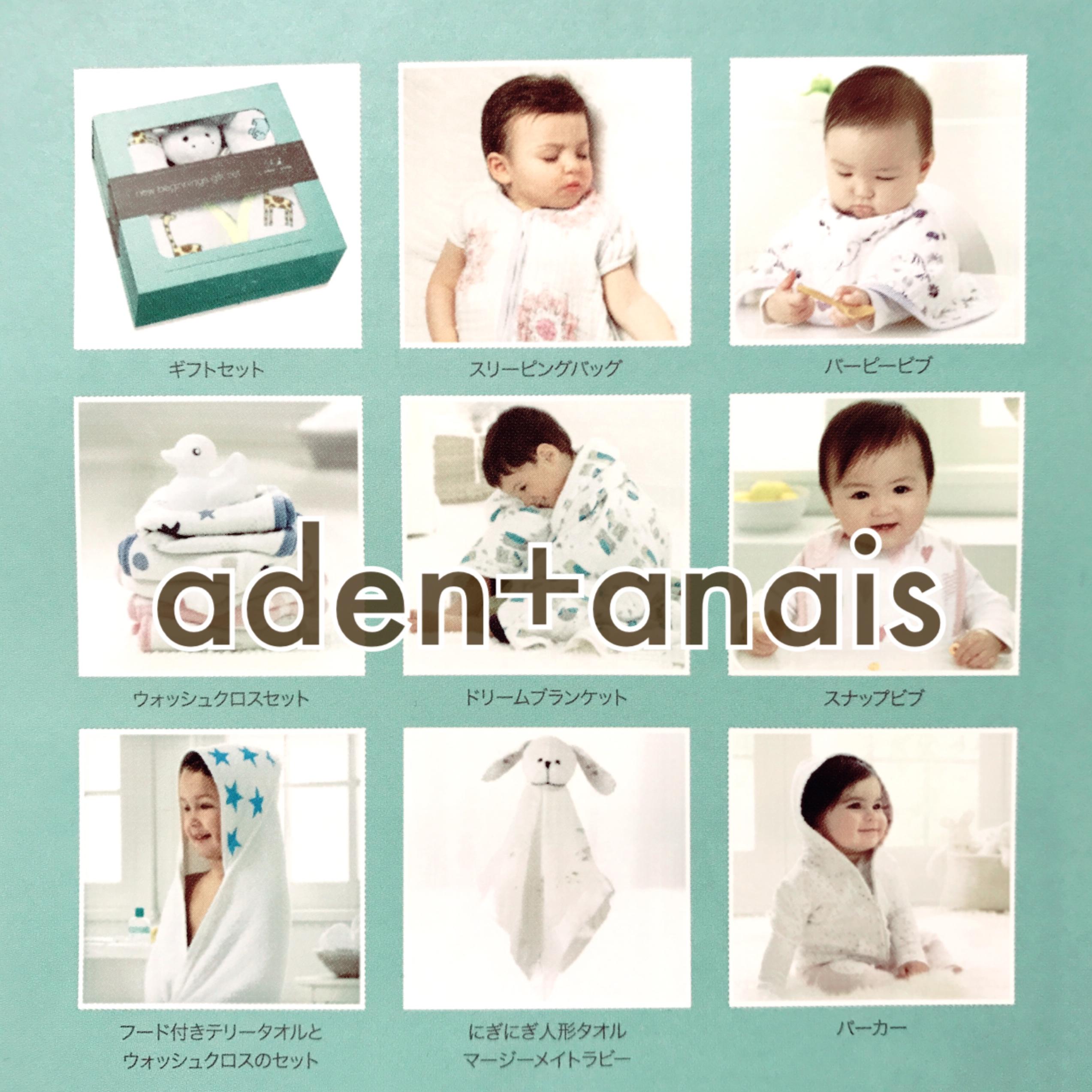 aden+anais<br>モスリンコットン製おくるみ