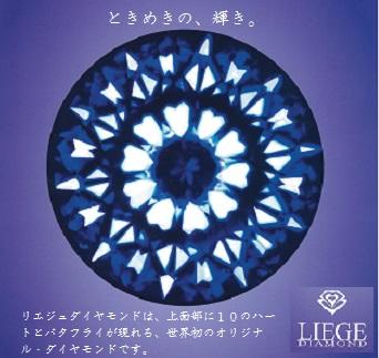 リエジュダイヤモンド