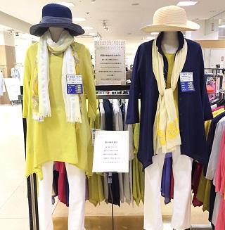 【婦人服】初夏のコーディネートフェア
